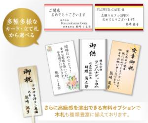 胡蝶蘭ギフトには立札やメッセージカードで気持ちを伝えよう